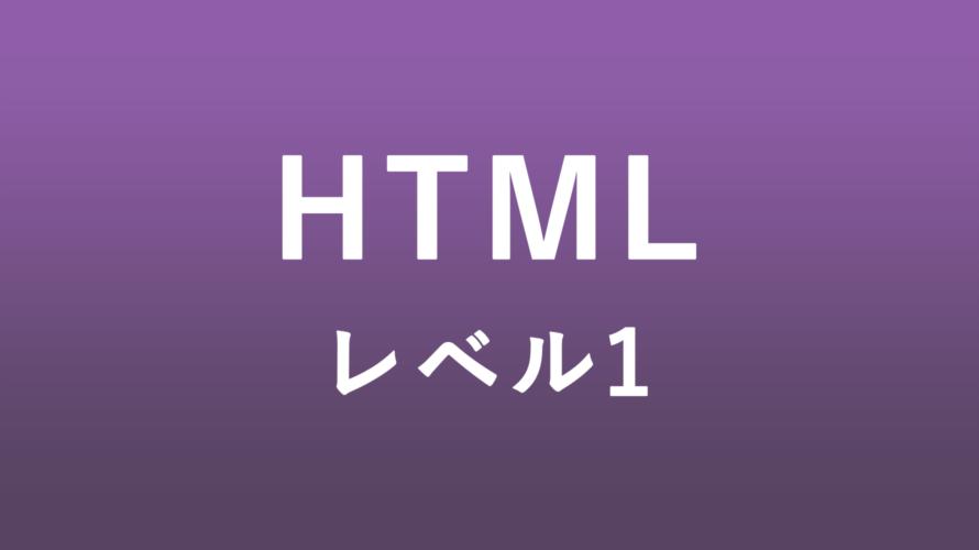 HTML-レベル1 HTMLとは#HTML初心者向け