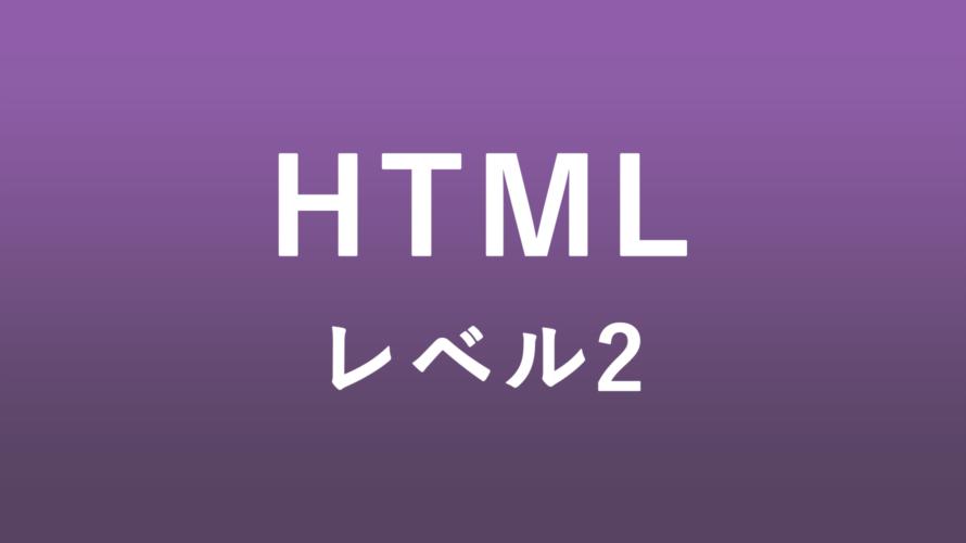 HTML-レベル2 HTMLの基本的な構造#HTML初心者向け