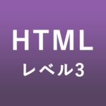 HTML-レベル3 ツリー構造とは#HTML初心者向け